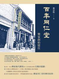 百年同仁堂:樂家創始憶往