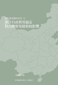 簽訂自由貿易協定對臺灣貿易情形的影響