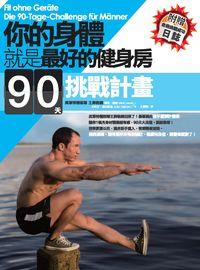 你的身體就是最好的健身房:90天挑戰計畫