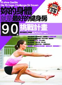 妳的身體就是最好的健身房:90天挑戰計畫