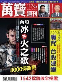 萬寶週刊 2016/05/16 [第1176期]:台股冰與火之歌
