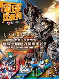 電玩双週刊 2016/05/14 [第188期]:EvilBane: 鋼鐵王者