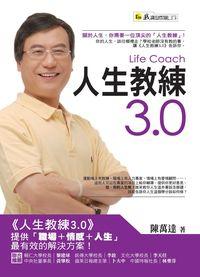 人生教練3.0