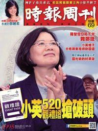 時報周刊 2016/05/13 [第1995期]:小英520觀禮證搶破頭