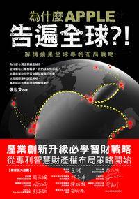 為什麼APPLE告遍全球?!:解構蘋果全球專利布局戰略