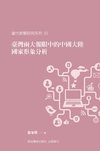 臺灣兩大報眼中的中國大陸國家形象分析