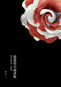 張愛玲小說評析:百年僅見一星明