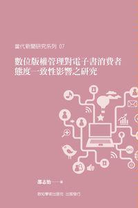 數位版權管理對電子書消費者:態度一致性影響之研究