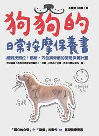 狗狗的日常按摩保養書:絕對按到位!筋絡、穴位與骨骼的簡易保養計畫