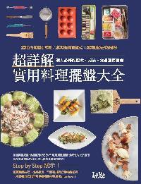 超詳解實用料理擺盤大全:職人必修的觀念、技法、食器運用指南