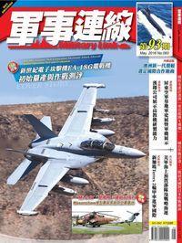 軍事連線 [第93期]:新世紀電子攻擊機:EA-18G咆哮者式 初始作戰測評:邁向量產前的最後關卡