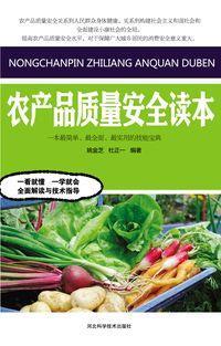 農產品品質安全讀本