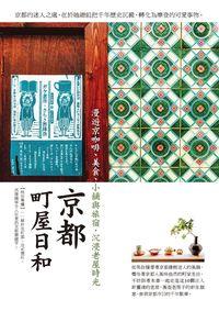 京都町屋日和:漫遊京咖啡.美食.小舖與旅宿,沉浸老屋時光