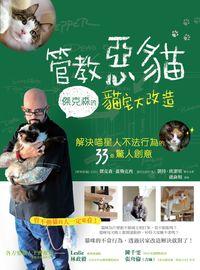 管教惡貓:傑克森的貓宅大改造