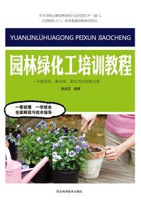 園林綠化工培訓教程