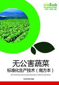 無公害蔬菜標準化生產技術, 南方本