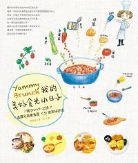 Yammy Brunch 我的美好食光小日子:7國brunch之旅x7道晨光插畫食譜x36家美味好店