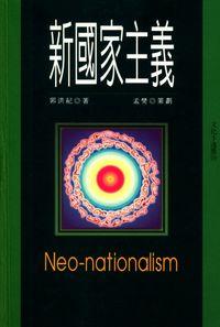 新國家主義