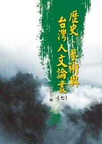 歷史、藝術與臺灣人文論叢. 7