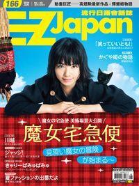 EZ Japan流行日語會話誌 [NO.166] [有聲書]:魔女宅急便