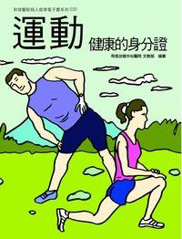 和信醫院雙周刊旗艦版系列. 20, 運動 健康的身分證