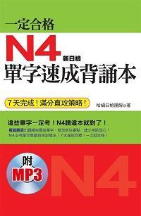 一定合格 [有聲書]:N4單字速成背誦本