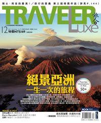 旅人誌 [第79期]:絕景亞洲 一生一次的旅程50+