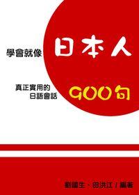 學會就像日本人:真正實用的日語會話900句