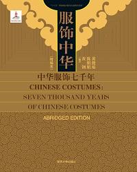 服飾中華:中華服飾七千年