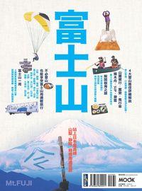 富士山:山梨 靜岡 箱根周邊巡遊