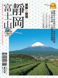 靜岡.富士山:感動心發現