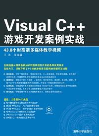 Visual C++遊戲開發案例實戰