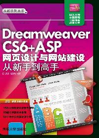 Dreamweaver CS6+ASP網頁設計與網站建設從新手到高手