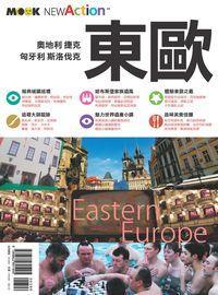 東歐:奧地利.捷克.匈牙利.斯洛伐克