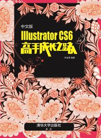 中文版Illustrator CS6高手成長之路