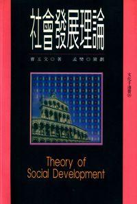 社會發展理論