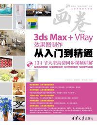 3ds Max+VRay效果圖製作從入門到精通