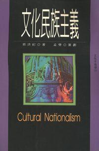 文化民族主義