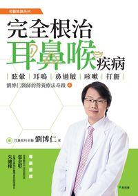 完全根治耳鼻喉疾病:眩暈.耳鳴.鼻過敏.咳嗽.打鼾:劉博仁醫師的營養療法奇蹟4
