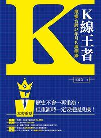 K線王者:縱橫台股45年月K線側錄
