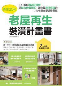 再住20年:老屋再生裝潢計畫書