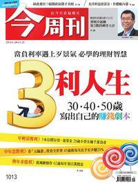 今周刊 2016/05/23 [第1013期]:3利人生