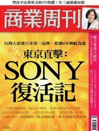 商業周刊 2016/05/23 [第1488期]:東京直擊 : SONY復活記