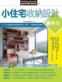 小住宅收納設計事件書
