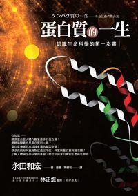 蛋白質的一生:認識生命科學的第一本書