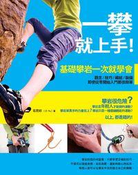 一攀就上手!:基礎攀岩一次就學會:觀念、技巧、繩結、裝備,即使從零開始入門都很簡單
