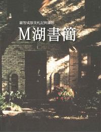 M湖書簡:羅智成旅美札記與攝影