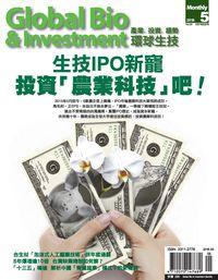 環球生技月刊 [第32期] [2016年05月號]:生技IPO 新寵 投資「農業科技」吧!