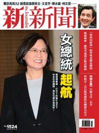 新新聞 2016/05/19 [第1524期]:女總統 起航