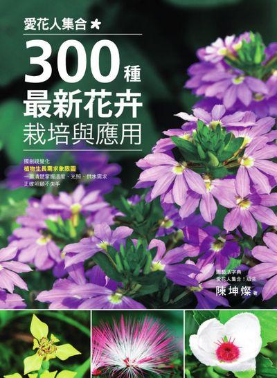 愛花人集合:300種最新花卉栽培與應用